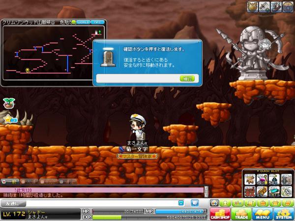 MapleStory 2012-02-11 09-49-30-198