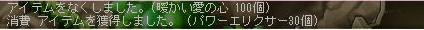 MapleStory 2012-02-16 20-23-37-577