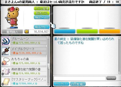MapleStory 2012-02-21 20-36-56-699
