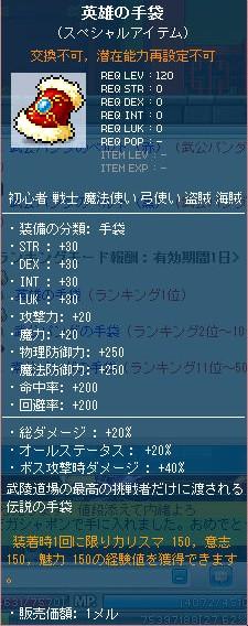 MapleStory 2012-02-22 18-23-56-691