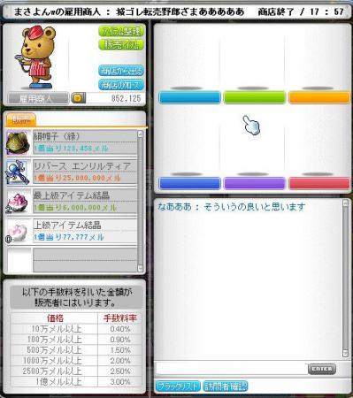 MapleStory 2012-02-24 06-52-17-358