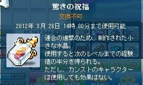 MapleStory 2012-02-25 14-01-02-841