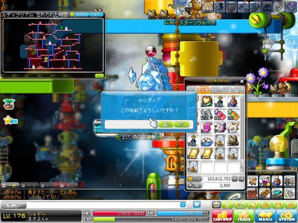 MapleStory 2012-02-27 16-01-50-154
