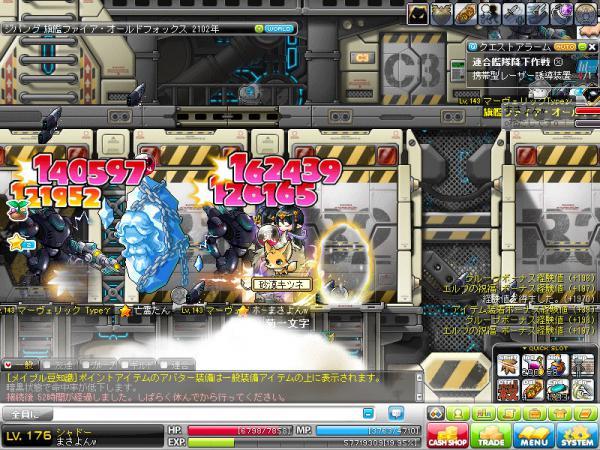 MapleStory 2012-02-27 19-54-14-571