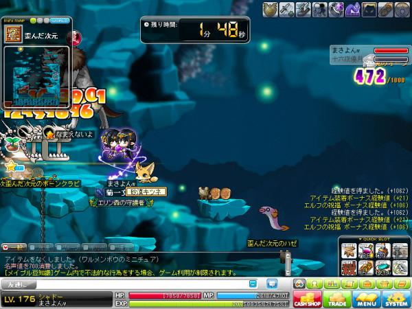 MapleStory 2012-03-01 07-48-06-533