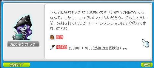MapleStory 2012-03-01 07-48-49-909