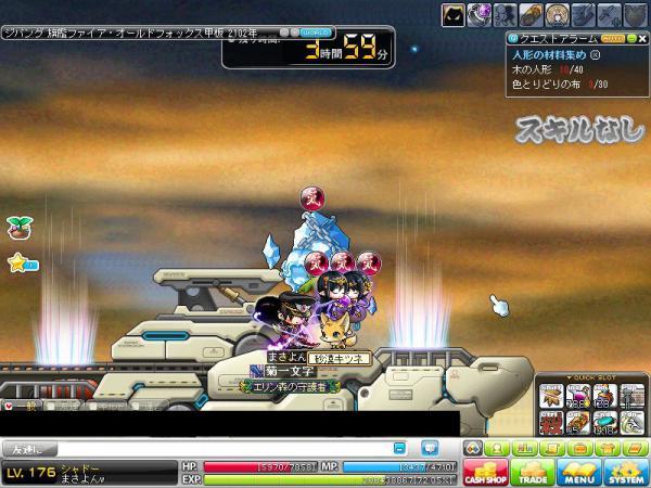 MapleStory 2012-03-02 17-22-42-563