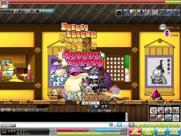 MapleStory 2012-03-04 09-51-30-795