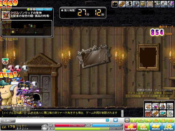 MapleStory 2012-03-10 16-31-14-673