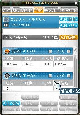 MapleStory 2012-03-11 14-36-31-907