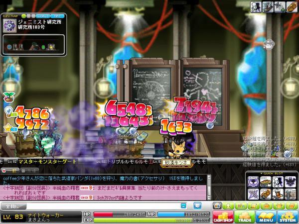 MapleStory 2012-03-12 17-33-04-658