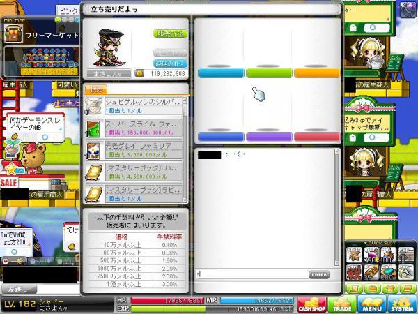 MapleStory 2012-03-17 19-26-21-964