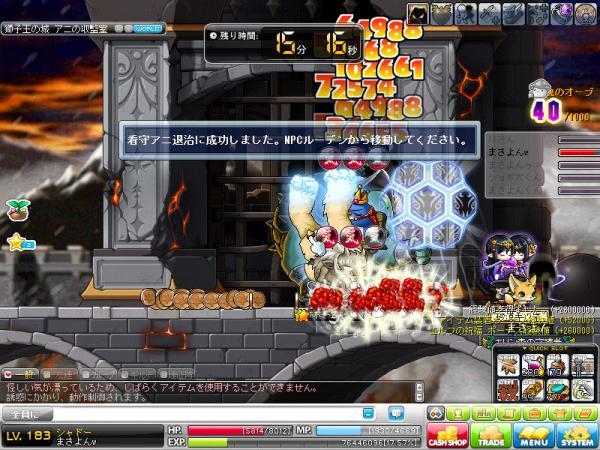 MapleStory 2012-03-20 17-05-57-862