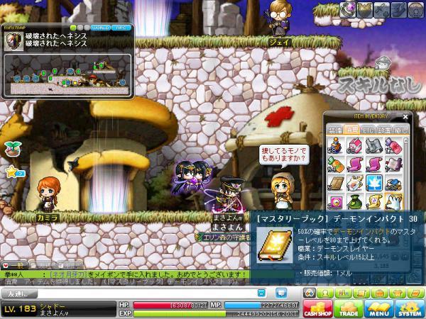 MapleStory 2012-03-22 23-02-34-819