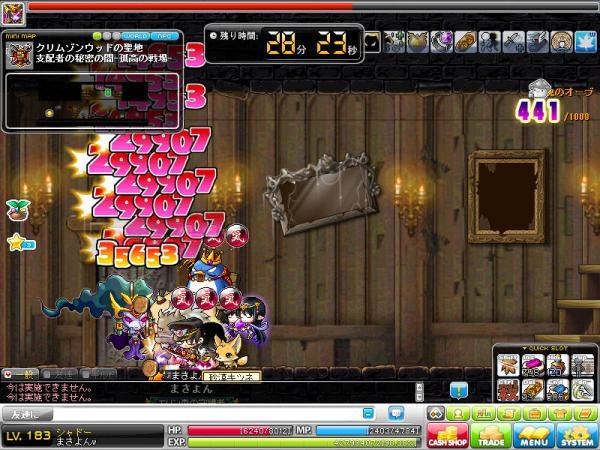 MapleStory 2012-03-24 17-27-42-205