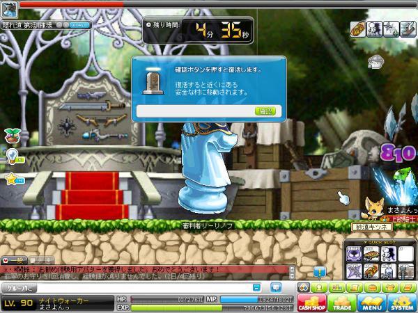 MapleStory 2012-03-25 18-47-58-364