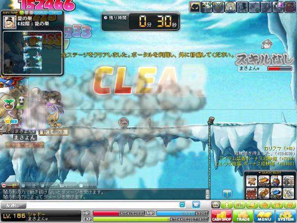 MapleStory 2012-03-31 13-02-50-752