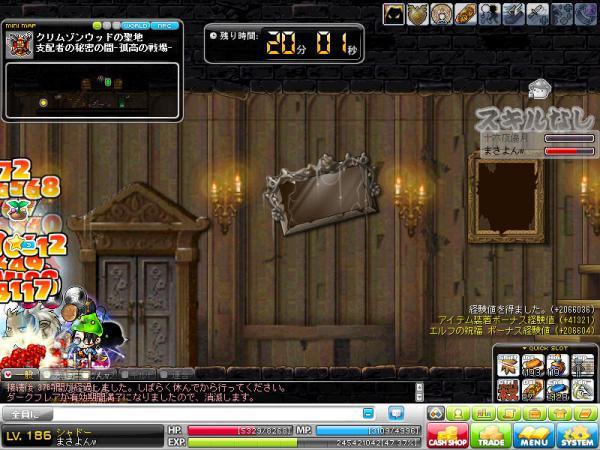 MapleStory 2012-03-31 09-21-23-285