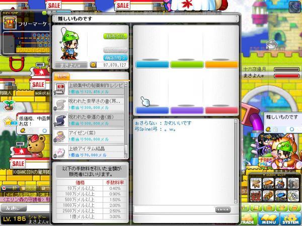 MapleStory 2012-03-31 08-09-33-932