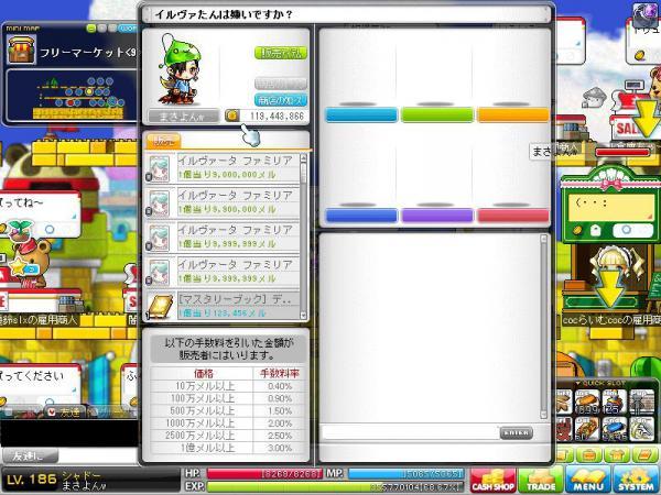 MapleStory 2012-03-31 19-05-59-030