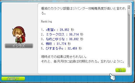 MapleStory 2012-04-03 22-28-53-468