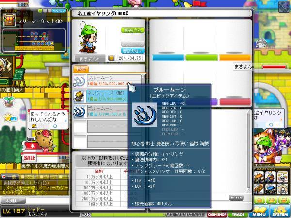 MapleStory 2012-04-04 18-41-50-462