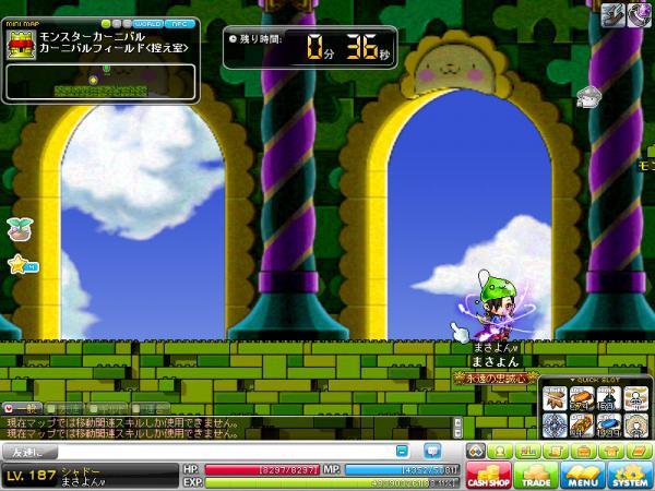 MapleStory 2012-04-05 18-45-51-431