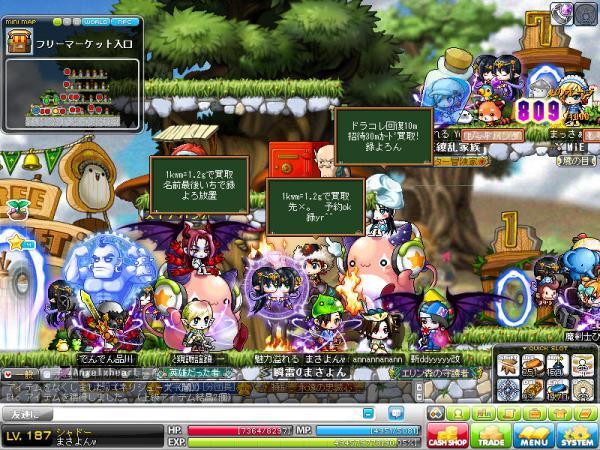 MapleStory 2012-04-05 19-29-56-403