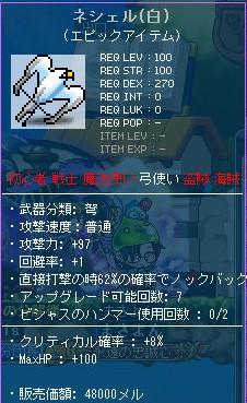 MapleStory 2012-04-06 21-30-16-065