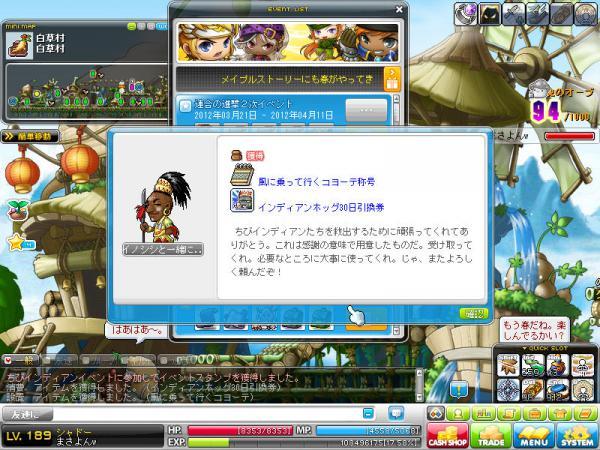 MapleStory 2012-04-10 19-41-32-141