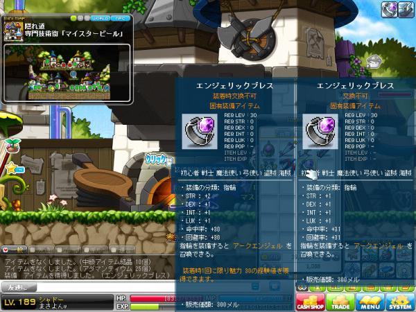 MapleStory 2012-04-10 19-57-11-633