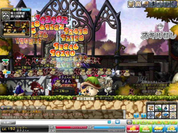 MapleStory 2012-04-15 00-28-34-305