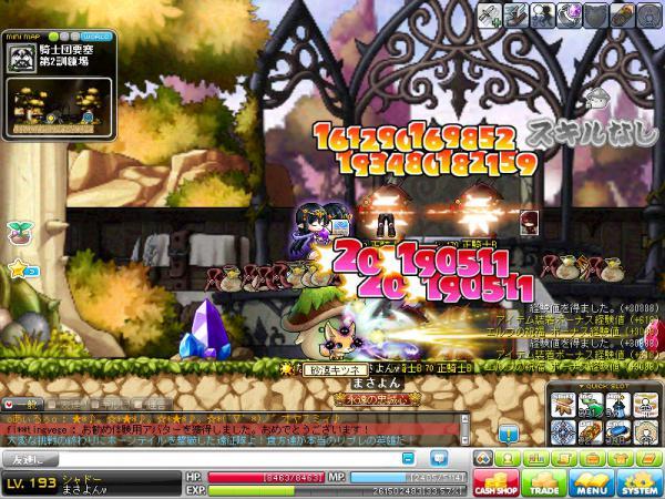 MapleStory 2012-04-15 23-51-04-815