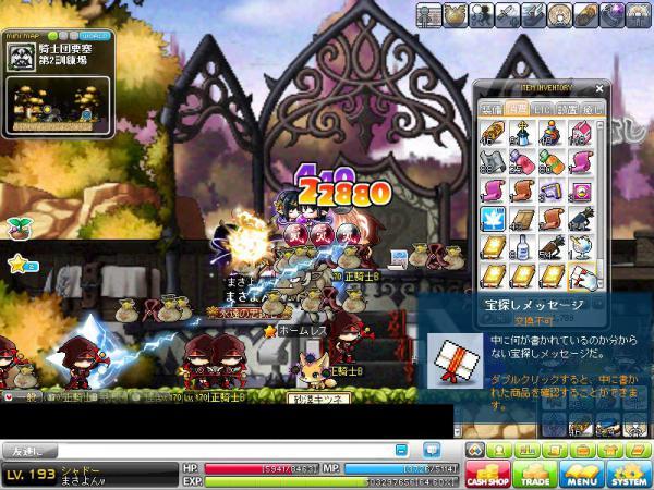 MapleStory 2012-04-19 00-01-08-838