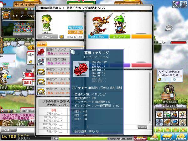 MapleStory 2012-04-19 22-47-09-267