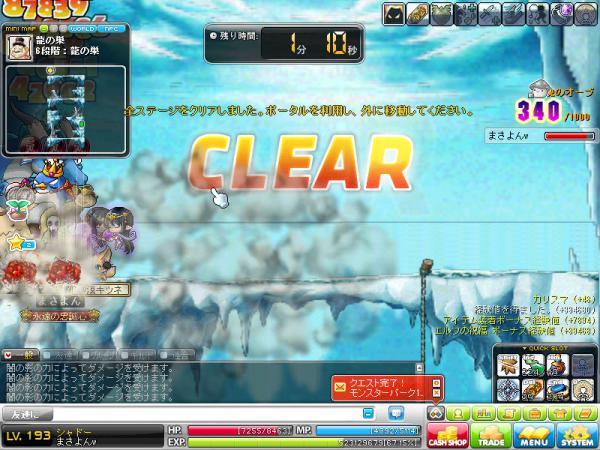 MapleStory 2012-04-19 22-23-09-288
