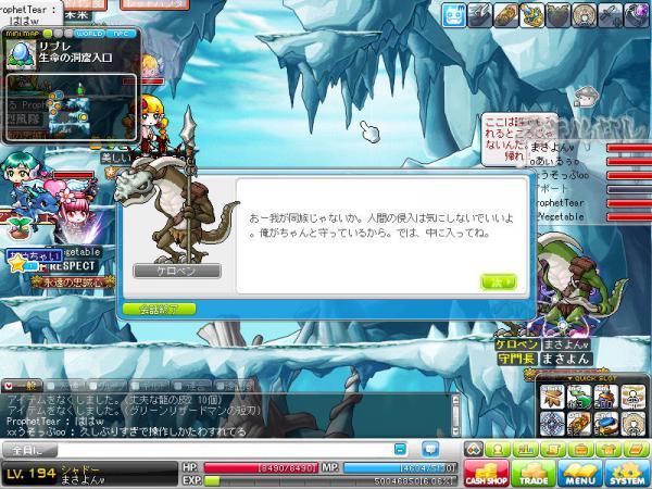 MapleStory 2012-04-22 08-48-33-034