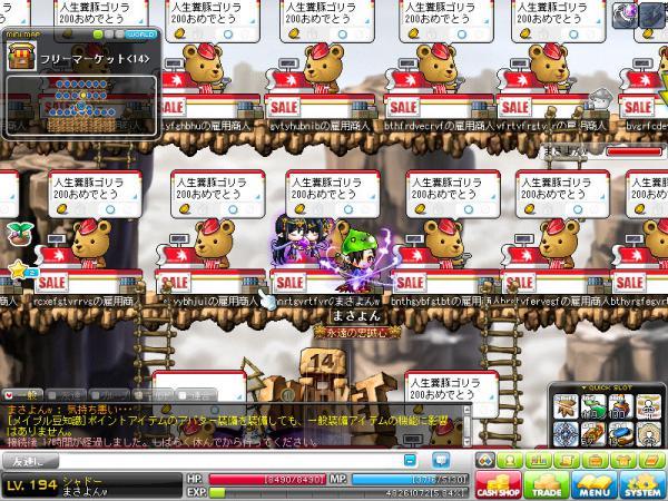 MapleStory 2012-04-22 01-17-57-552