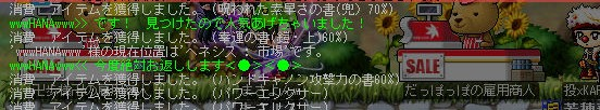 MapleStory 2012-04-23 16-14-26-187