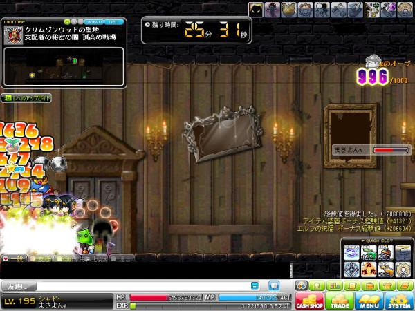 MapleStory 2012-04-28 16-29-06-909