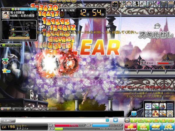 MapleStory 2012-04-29 16-27-32-069