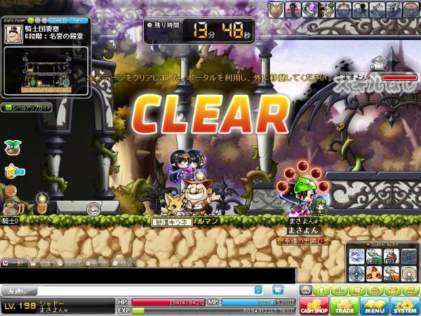 MapleStory 2012-05-04 14-04-01-724