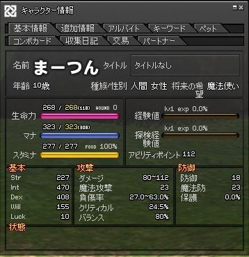 転生直後2011.11.1