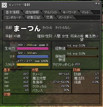 転生直後2011.11.14