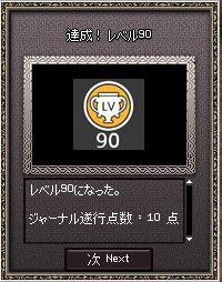 レベル90達成
