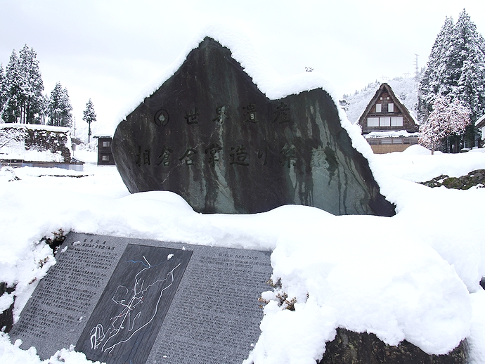 相倉合掌集落 世界遺産の石碑