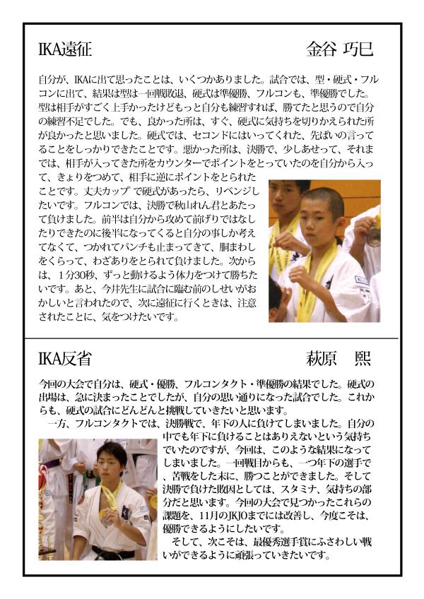 2014丈夫通信10月号-5