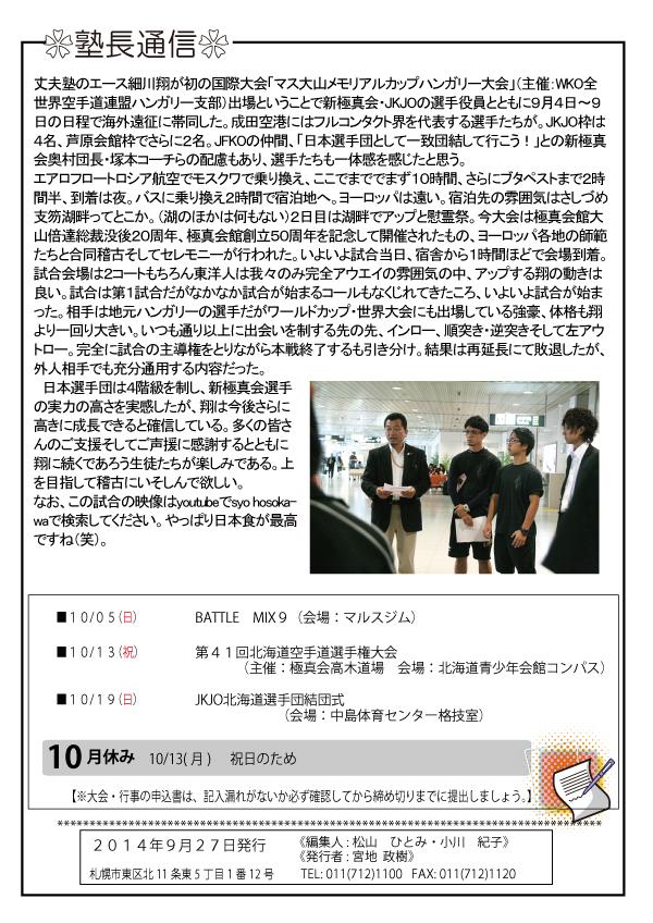 2014丈夫通信10月号-6