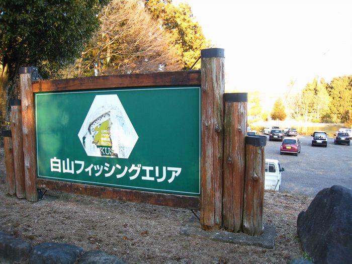 2012.2.11白山フィッシングエリア (34)