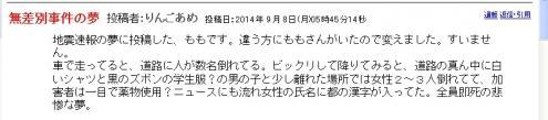 りんごあめ 無差別殺人_convert_20140929080721